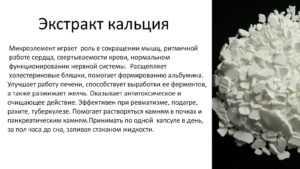 PRO ПРОДУКТ ACCELER8